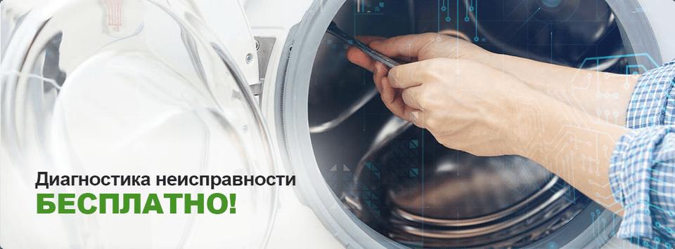 Диагностика поломки бытовой техники Бесплатна!